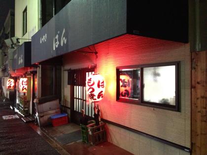 「ばん(祐天寺)」1本100円!おっぱいも!?安くて美味いもつ焼きの店
