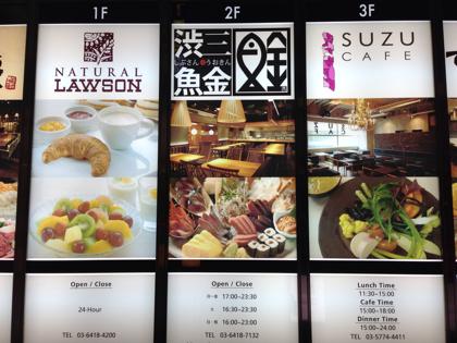 「渋三魚金(渋谷)」刺身三点盛りなのに七点盛られる魚介の美味い店