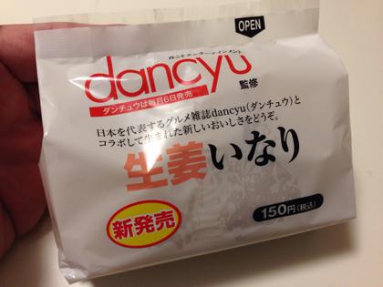 揚げ、ときどき生姜!dancyuとローソンがコラボした「生姜いなり」