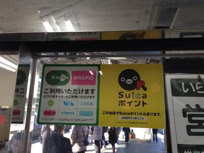 鉄道系ICカード乗車券、2013年3月より全国で相互利用可能に