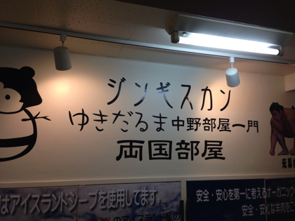 「ジンギスカン ゆきだるま」至福の120分食べ&飲み放題!