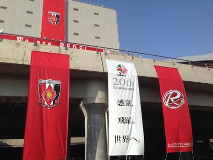 第2節 浦和レッズ v.s. 名古屋グランパス(2013シーズン)ホーム開幕戦