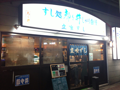 【閉店】立食い寿司「都々井(五反田)」駅前でサクッと寿司をつまむ!