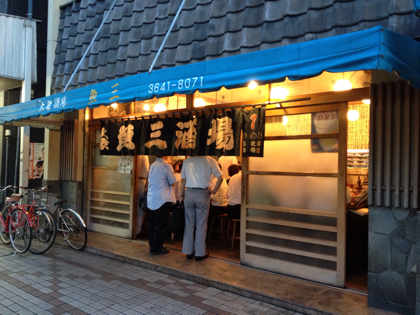 「魚三酒場(門前仲町)」下町大衆酒場のお手本のような店で呑み喰らう!