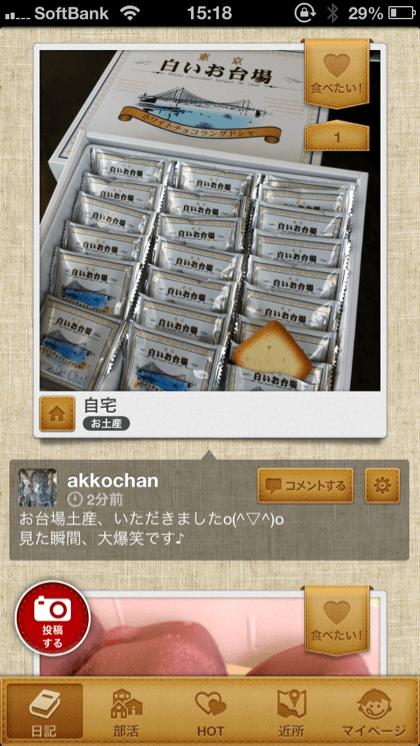 食べ物写真共有アプリ「miil」覚えておくと便利な使い方