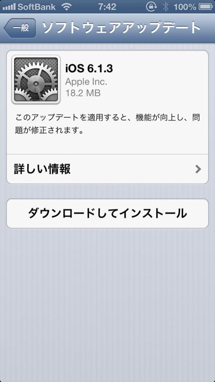 マップアプリが改善「iOS 6.1.3」ソフトウェアアップデートリリース