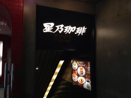 「星乃珈琲店 スフレ館 新宿東口店」ふわふわスフレパンケーキにメープルシロップをたっぷりかけて食す!