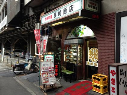 「長崎飯店(渋谷)」モチモチして美味なる皿うどんを食す!
