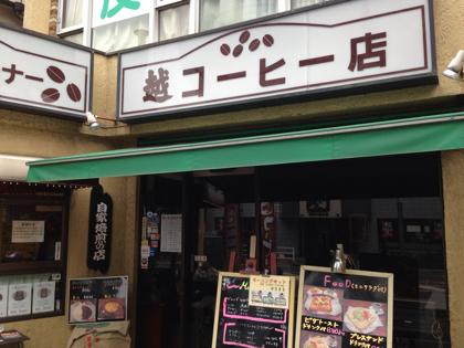「越コーヒー店(北浦和)」老舗珈琲専門店でモーニングを食す!