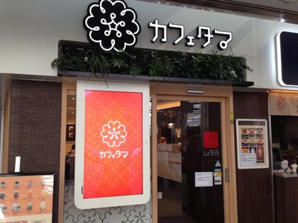 「カフェタマ」さいたま新都心改札出てすぐ!充電&テイクアウトできるカフェ #さいたまツアー