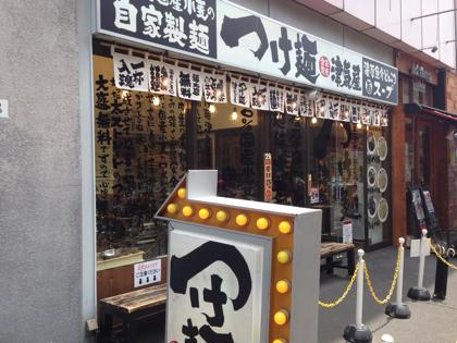 「つけ麺 津気屋(武蔵浦和)」魚介濃厚とんこつスープがクリーミーで旨味なつけ麺を食す!