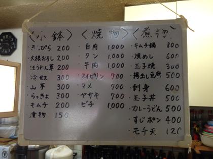 「ホルモン天ぷら たかま(広島)」12