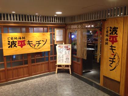 「波平キッチン(広島)」新幹線に乗る前にGO!広島駅ビルにある地酒と海鮮料理の店 #dw_hiroshima