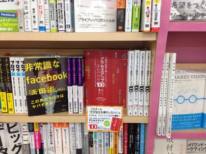 渋谷・山下書店【プロブロガー本2発売で書店巡り】