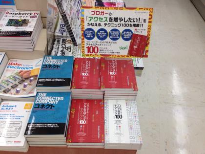 渋谷・啓文堂書店【プロブロガー本2発売で書店巡り】