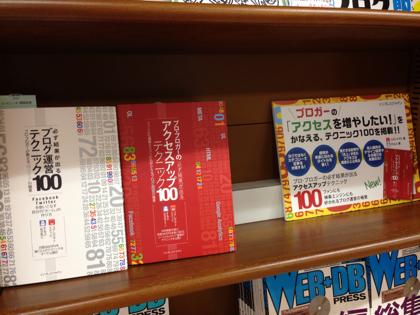 MARUZEN&ジュンク堂【プロブロガー本2発売で書店巡り】