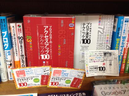 新宿・紀伊國屋書店新宿南店【プロブロガー本2発売で書店巡り】