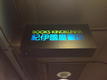 新宿・紀伊國屋書店新宿本店【プロブロガー本2発売で書店巡り】