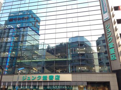 池袋・ジュンク堂書店池袋本店【プロブロガー本2発売で書店巡り】