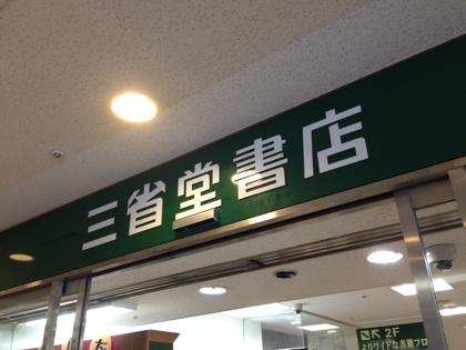 有楽町・三省堂書店【プロブロガー本2発売で書店巡り】