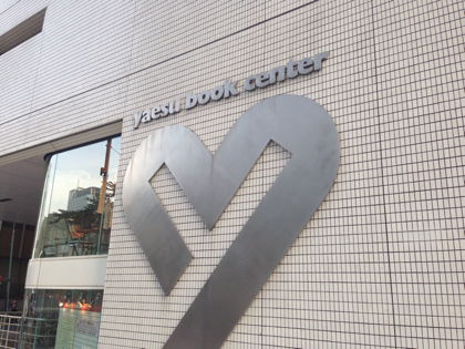 八重洲・八重洲ブックセンター本店【プロブロガー本2発売で書店巡り】