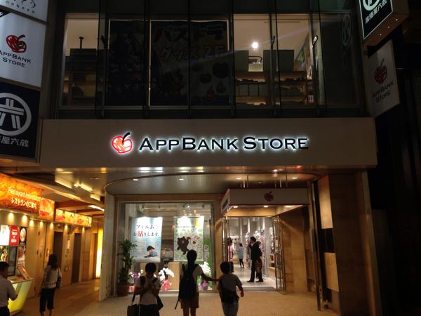 「AppBank Store 新宿」プロブロガー本2の出版記念モブログ講座が無事に終わりました!