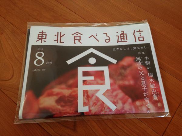 【東北食べる通信】まるで食べられるデアゴスティーニぽい!久慈市から短角牛が届いた!