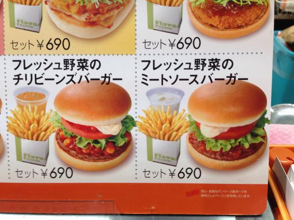ファーストキッチン「フレッシュ野菜のミートソースバーガー」を食す!