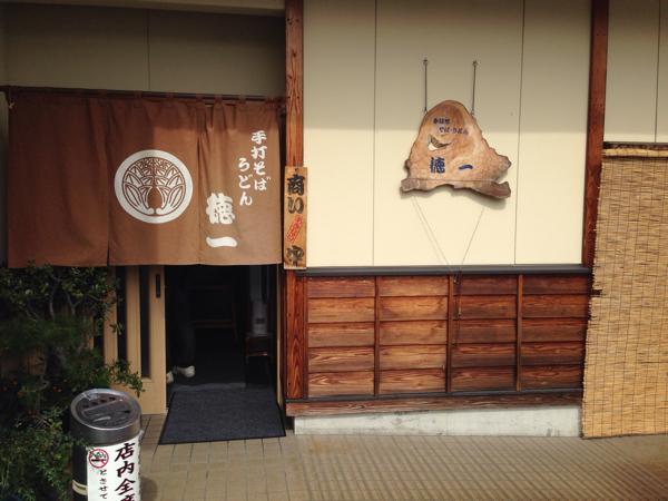 「徳一(会津若松)」スルメとニシンと饅頭の天ぷら&蕎麦が美味い!