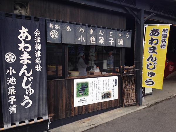 「あわまんじゅう」会津柳津名物の饅頭を25年ぶりに食べたけど泣けるほど美味かった!これだよ!!