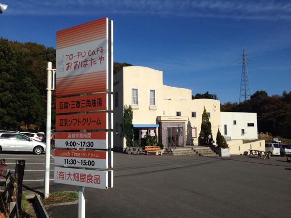 「TO-FU Cafe おおはたや(郡山)」豆腐料理が低カロリーで美味い! #福島美味 #郡山