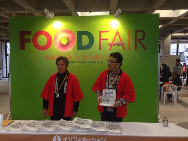 郡山のフードフェアで福島の美味いものを試食 → 福島のイメージに「発酵」「麹」が加わる #福島美味 #郡山