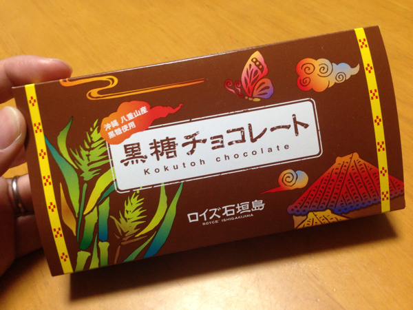 石垣島のお土産は「ロイズ石垣島 黒糖チョコレート」がオススメ!