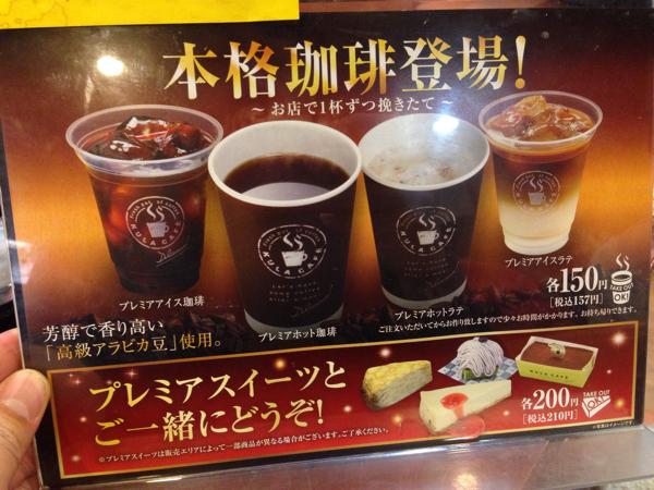 ついに「くら寿司」でもプレミアムコーヒー!アイスラテを飲んでみた!