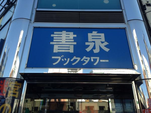 秋葉原・書泉ブックタワー【LINE公式ガイド発売で書店巡り】