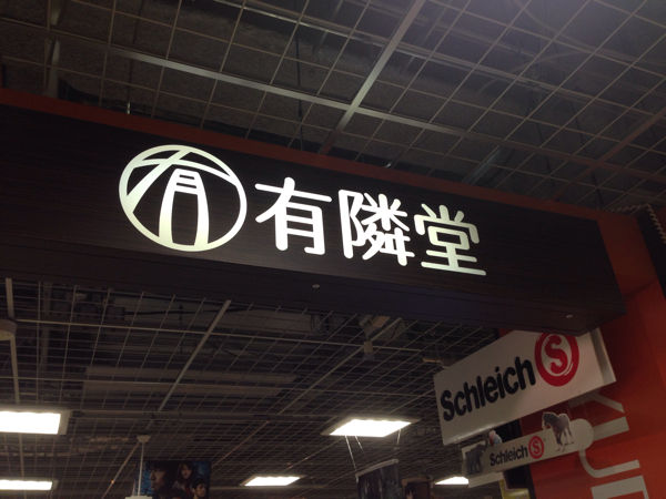 秋葉原・有隣堂 ヨドバシAKIBA店【LINE公式ガイド発売で書店巡り】