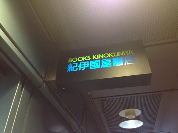 新宿・紀伊國屋書店 新宿本店【LINE公式ガイド発売で書店巡り】