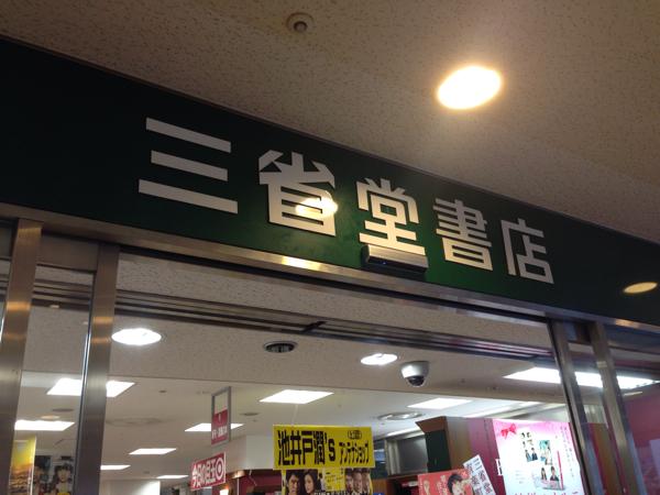 有楽町・三省堂 有楽町店【LINE公式ガイド発売で書店巡り】