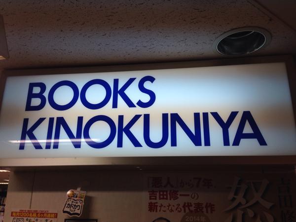 渋谷・紀伊國屋書店 渋谷店【LINE公式ガイド発売で書店巡り】
