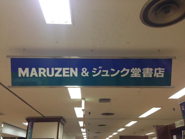 渋谷・MARUZEN&ジュンク堂書店【LINE公式ガイド発売で書店巡り】