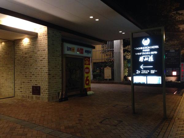 「ワシントンホテル椿山荘」いわきでの宿泊はいわき駅から徒歩10分弱のここ #勝手にいわきガイド