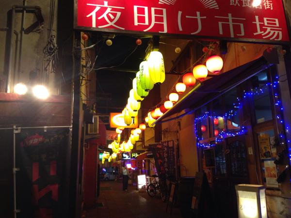 震災復興の飲食店街・夜明け市場「gohoubi」バジルソースで揚げ餃子と鳥の唐揚げを食す! #勝手にいわきガイド