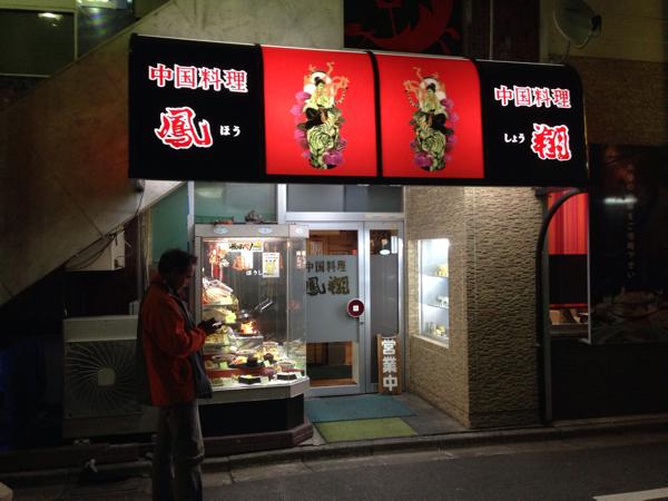 「鳳翔(ほうしょう)」朝4時までやってる中華料理店で炸醤麺(ジャージャー麺)を食す! #勝手にいわきガイド
