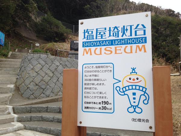 「塩屋埼灯台」頑張れば15分くらいで登れます! #勝手にいわきガイド