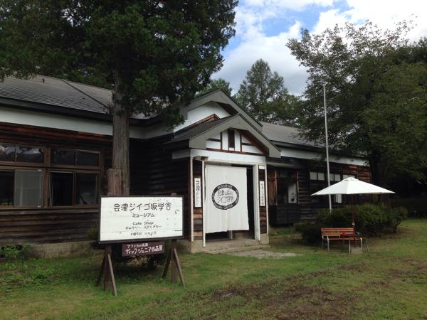「会津ジイゴ坂学舎(会津下郷)」森の分校がカフェやミュージアムとして甦る #福島美味 #会津下郷