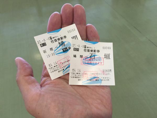 【鳩間島の行き方】石垣島の離島ターミナルから鳩間島へ高速船で移動 #鳩間島 #島旅島宿