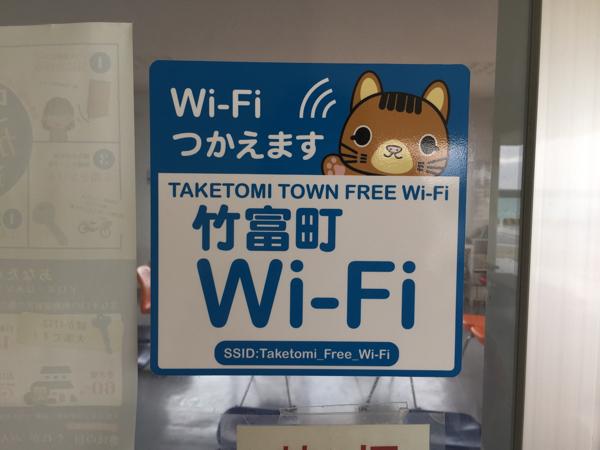 竹富町の島々では無料WiFiが使える(竹富島/小浜島/西表島/由布島/波照間島/黒島/鳩間島) #鳩間島 #島旅島宿