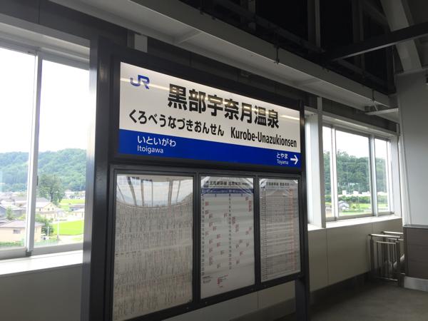 黒部宇奈月温泉駅に到着!#富山プレスツアー