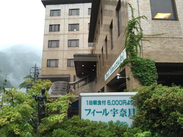 「フィール宇奈月」朝食の小鉢を食べ続けたい宇奈月温泉の老舗ホテル(富山) #富山プレスツアー