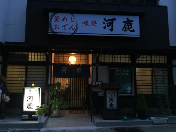 「河鹿(かじか)」宇奈月温泉でおでんと富山名物のホタルイカ沖漬け・蒲鉾の昆布締め・イカの黒作りを食べる! #富山プレスツアー